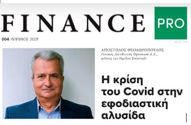 Finance Pro - Απρίλιος  2021